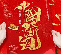 中国味道喜庆海报PSD素材