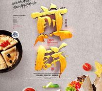 美食煎饼广告海报PSD素材