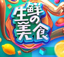 生鲜美食封面海报PSD素材