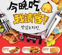 美食炸鸡海报PSD素材