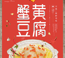 蟹黄豆腐海报PSD素材