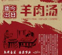 中华美食牛肉汤广告PSD素材