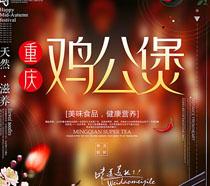 重庆鸡公煲美食海报PSD素材