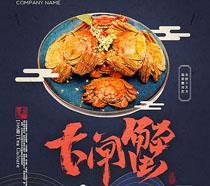 美食大闸蟹广告海报PSD素材
