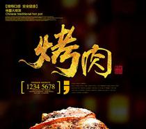 美味烤肉广告海报PSD素材