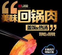 美味回锅肉海报PSD素材