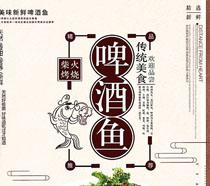 啤酒柴火鱼美食广告PSD素材