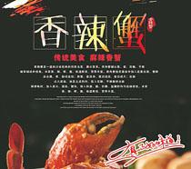 美味香辣蟹海报PSD素材