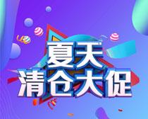 夏天清仓大促海报PSD素材