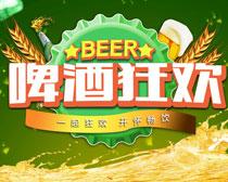 啤酒狂欢海报设计PSD素材