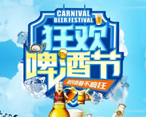 狂欢啤酒节海报PSD素材