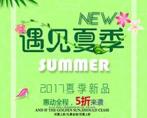 遇见夏季海报PSD素材