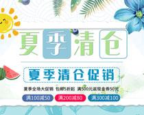 夏季清仓淘宝海报设计PSD素材