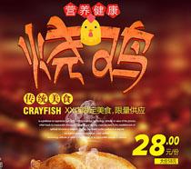 传统美食烤鸡广告PSD素材