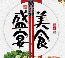 盛宴美食广告PSD素材