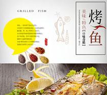 特色烤鱼封面广告PSD素材