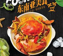 东南亚美食海鲜广告PSD素材