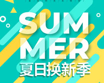 夏日以旧换新海报PSD素材