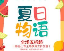 夏日物语海报PSD素材