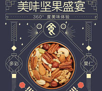 美味坚果盛宴海报PSD素材