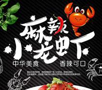 麻辣小龙虾广告PSD素材
