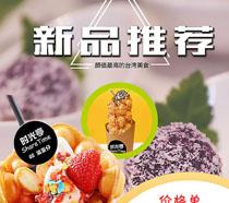 台湾蛋仔美食推荐广告PSD素材