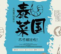 泰国菜餐厅美食海报PSD素材