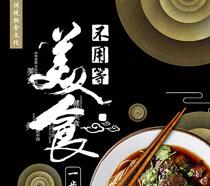传统面条文化美食海报PSD素材
