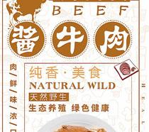 酱牛肉美食海报PSD素材