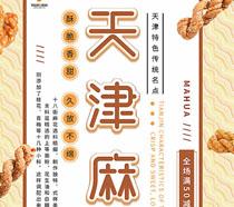 天津麻花封面广告PSD素材