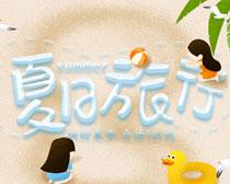夏日旅行海报PSD素材