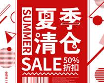 夏季清仓宣传单设计PSD素材