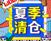 炫彩夏季清仓海报设计PSD素材