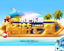 水上乐园畅游一夏海报PSD素材