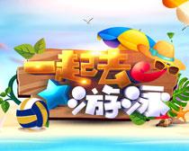 一起去游泳夏季海报PSD素材
