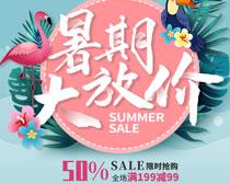 暑期大放价海报PSD素材
