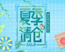 夏季清仓宣传PSD素材