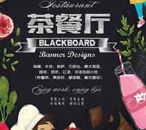 茶餐厅广告PSD素材