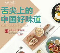 美食中华小吃早餐广告PSD素材