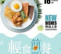 新品早餐美食广告PSD素材