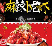 麻辣小龙虾半价优惠广告PSD素材
