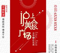 传统美食小笼包海报PSD素材