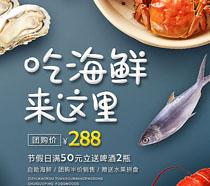 吃海鲜来这里广告PSD素材