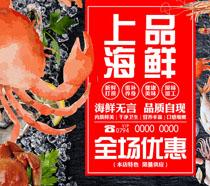 上品海鲜美食海报PSD素材
