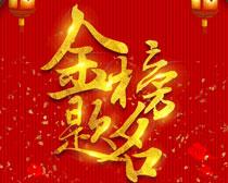 金榜题名喜庆海报设计PSD素材