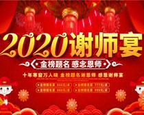 2020谢师宴海报设计PSD素材