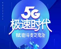 5G极速时代交流会PSD素材