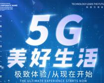 5G美好生活海报PSD素材