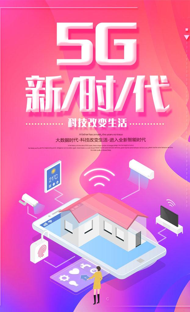 5G新时代海报PSD素材