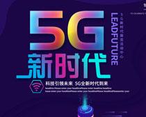 5G新时代宣传海报PSD素材